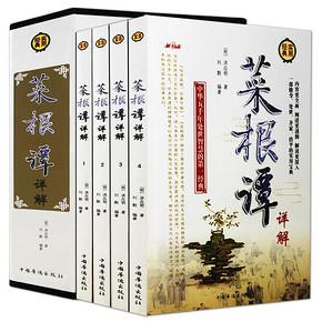 菜根谭 中国古典文化盒装4册 9.9元包邮