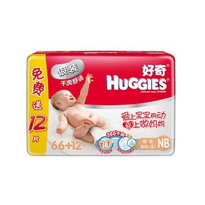Huggies 好奇 银装 婴儿纸尿裤 NB66+12片 51元