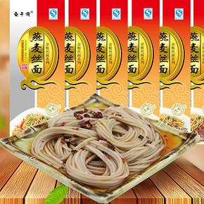 莜面 方便速食冷面 燕麦面条1200g 13.6元包邮(拍下改价)