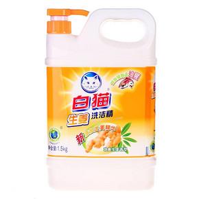 白猫 生姜洗洁精 1500g 10.9元