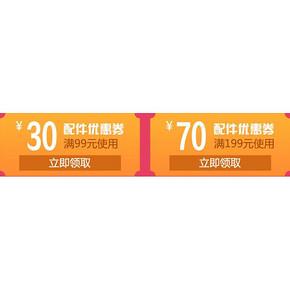 优惠券# 京东 航嘉插座开学季 领取满99-30/满199-70券