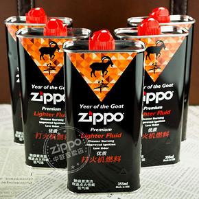 zippo 打火机正版专用煤油 133ml 9.9元包邮