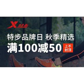 促销活动# 苏宁易购 特步官方旗舰店 满100减50元