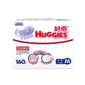 Huggies 好奇 银装 婴儿纸尿裤 M160片 149元包邮