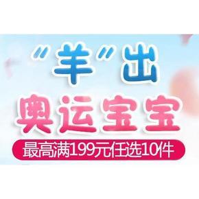 促销活动# 京东母婴洗护 最高满199选10