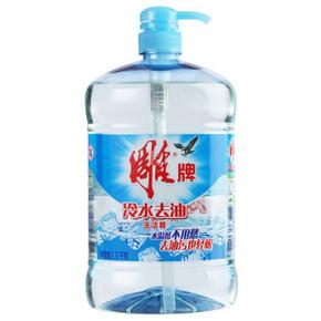 雕牌 冷水去油洗洁精 1.5kg 8.9元