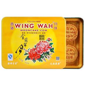 香港 元朗荣华 蛋黄金翡翠月饼 500g 79元
