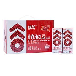 限地区# 维维 谷动红豆浓浆 250ml*18盒 21.9元