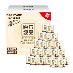 清风 卷纸 原木纯品3层270段27卷 39.9元