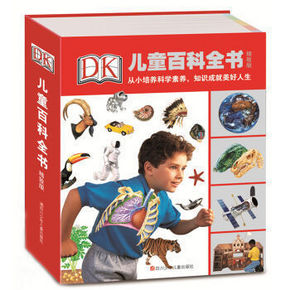 《DK儿童百科全书》(精致版)29.9元(可100-30)