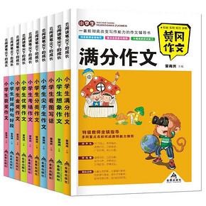 《黄冈小学生作文书》共10册 券后16.5元包邮