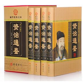 《资治通鉴》(全4册)29.9元包邮(59.9-30券)