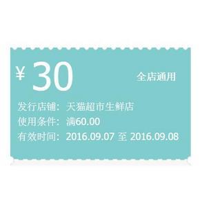 优惠券# 天猫超市 生鲜券 满60-30优惠券 提前领取!