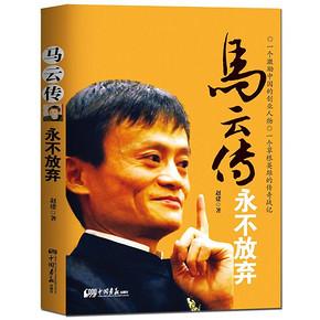 《马云传:永不放弃》 草根英雄创业传奇 6.8元包邮(拍下改价)