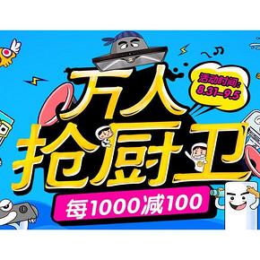 促销活动# 苏宁易购 万人抢厨卫 满1000减100+领券!