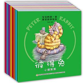《彼得兔的故事注音版》8册 9.5元包邮