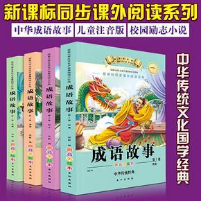 《中华成语故事》 9.9元包邮