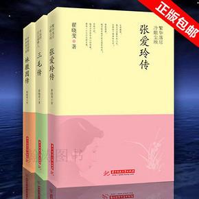林徽因传+张爱玲传+三毛传 经典文学 全集3册 28.8元包邮