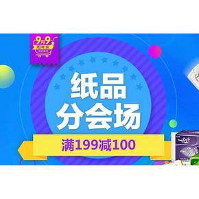 优惠券# 京东 9月9纸巾清洁 10点 领取199-60/199-100券