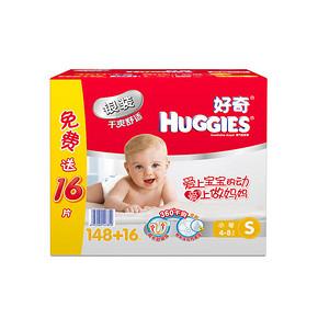 Huggies 银装 婴儿纸尿裤 S148+16片 109元包邮