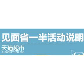 北京/上海# 天猫超市 帝都魔都 见面省一半 订单5折 最高优惠100元!