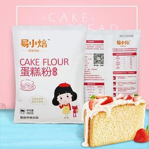 易小焙 蛋糕粉低筋260g*2袋 5.8元包邮