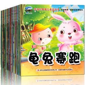 外国经典寓言童话故事全20册 9.5元包邮(拍下改价)