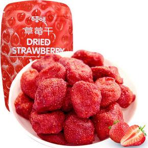 百草味 蜜饯果干 零食草莓干 100g 9.9元