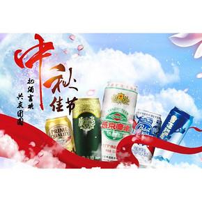 中秋提前购# 京东 国产啤酒 满199-100/满99-20/买2免1
