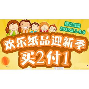 促销活动#  苏宁易购 纸品湿巾 买2付1