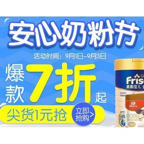 促销活动# 苏宁易购 安心奶粉节 爆款7折起