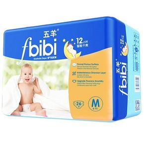 五羊 fbibi智能干爽婴儿纸尿裤 M26片   折16元(买3免1)