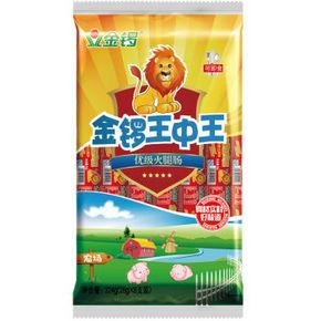 金锣 火腿肠王中王系列 28g*8支 折3.4元(买1送1)