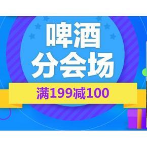 促销活动# 京东 99周年庆 啤酒综合主会场  满199-100/买2免1!