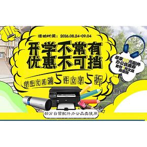 促销活动# 苏宁易购 办公文仪专场 文具满5件5折