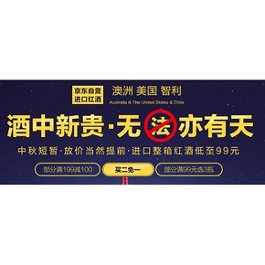 品鉴新世界# 京东 进口红酒 部分满199-100/99选3/买2免1