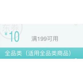 金牌以上# 京东 周五会员券 全品类 满199-10东券