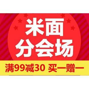 促销活动# 京东超市 周年庆 米面专场 满99减30/买1赠1
