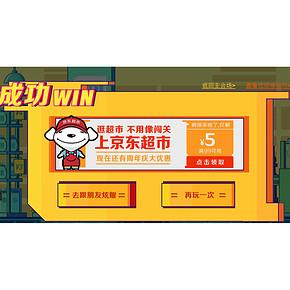 周年庆小游戏# 京东超市 通关可领随机力度超市全品类券 最高499-250!