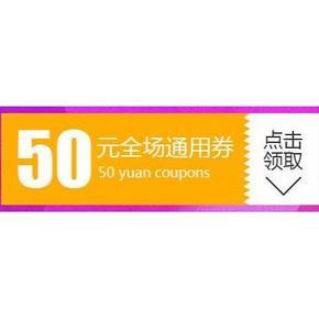 优惠券# 苏宁易购 阳澄湖大闸蟹礼券 50元全场通用 限量抢!