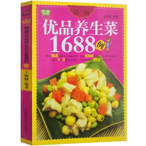 精编优品养生菜1688例 9.9元包邮(拍下改价)