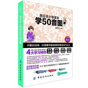 日本小学课本学50音图 9.9元包邮(拍下包邮)