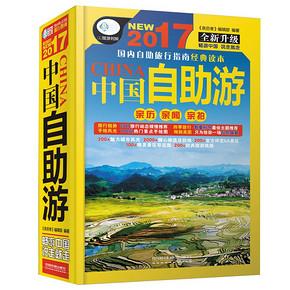 中国自助游2017攻略书籍 6.6元包邮
