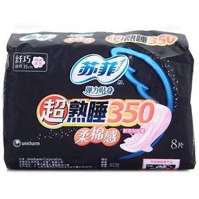 苏菲 超熟睡夜用卫生巾 350mm*8片 9.9元