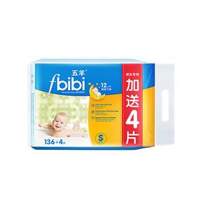 五羊 fbibi智能干爽婴儿纸尿裤 S140片 折69元(138选2)