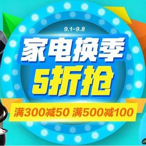 促销活动# 1号店 家电换季五折起 满300减50/满500减100