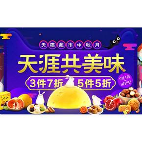 促销活动# 天猫超市 中秋月大促 日用百货 3件7折/5件5折