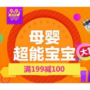 促销活动# 京东 母婴大赏 满199-100/满499-120
