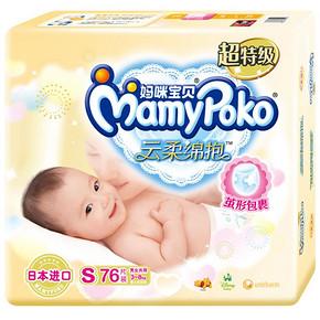 MamyPoko 妈咪宝贝 云柔绵抱 婴儿纸尿裤 小号S76片 59元