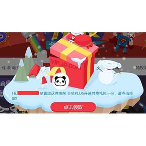 ≥金牌会员# 京东 中秋思念礼包 内含两张优惠券 会员礼包来啦!